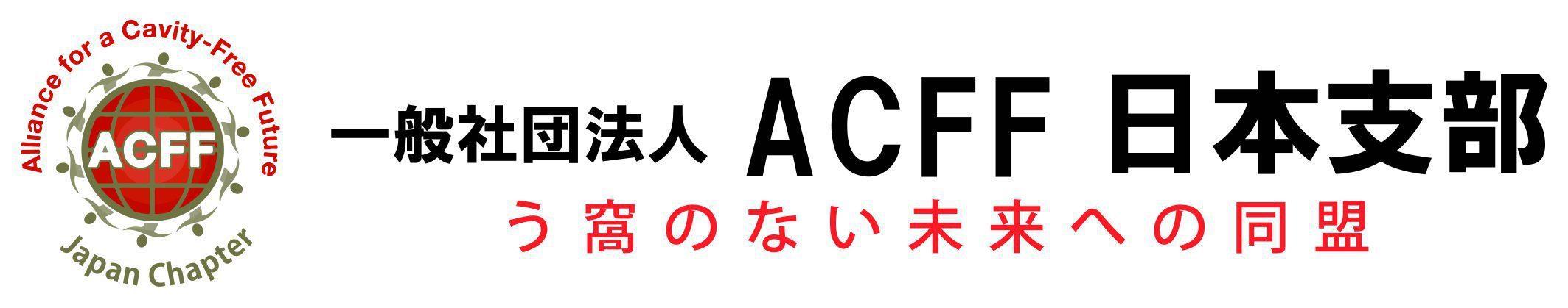ACFF日本支部 acffjapan